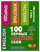 Набор карточек АСТ 100 первых английских слов. Растения. Животные. Природа 6.2x4.5 см 100 шт.