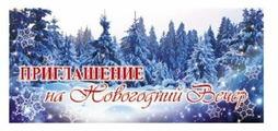 Приглашение Творческий Центр СФЕРА Приглашение на Новогодний Вечер (ПМ-7870), 1 шт.