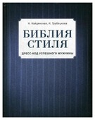 """Трубецкова И.А. """"Библия стиля. Дресс-код успешного мужчины"""""""