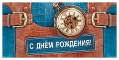 Конверт для денег Творческий Центр СФЕРА С Днем Рождения! (КД1-12727), 1 шт.