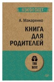 """Макаренко А.С. """"#Экопокет. Книга для родителей"""""""