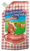 Сгущенка Молочная страна вареная 8.5%, 270 г