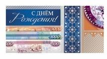 Конверт для денег Творческий Центр СФЕРА С Днем рождения! (КД-7524), 1 шт.