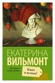 """Вильмонт Е.Н. """"Кино и немцы!"""""""