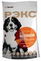 Корм для собак РЭКС для щенков средних и крупных пород сухой