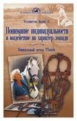 """Теллингтон-Джонс Линда """"Понимание индивидуальности и воздействие на характер лошади. Уникальный метод TTouch"""""""