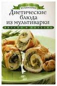 """Любомирова К. """"Диетические блюда из мультиварки"""""""