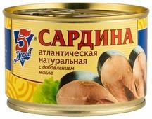 5 Морей Сардина атлантическая натуральная с добавлением масла, 250 г