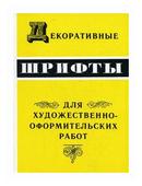 """Кликушин Г.Ф. """"Декоративные шрифты: для художественно-оформительских работ"""""""