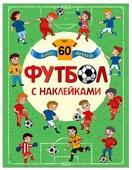 """Книжка с наклейками """"Футбол с наклейками"""""""