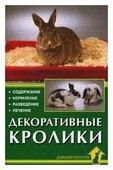 """Альтман Дитрих """"Декоративные кролики. Содержание. Кормление. Разведение. Лечение"""""""