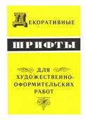 """Климушин Г. """"Декоративные шрифты для художественно-оформительных работ"""""""