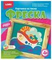 """LORI Фреска из песка """"Быстроходный кораблик"""" (Кп-025)"""