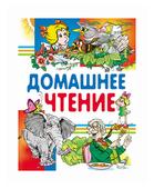 """Дуров Владимир Леонидович """"Домашнее чтение"""""""