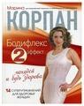 """Корпан М. """"Бодифлекс 2-ной эффект: похудей и будь здорова"""""""