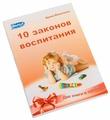 """Маниченко И,В. """"10 законов воспитания. 10 секретов воспитания. Две книги в одной"""""""