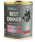 Корм для собак Best Dinner Exclusive Gastro Intestinal телятина