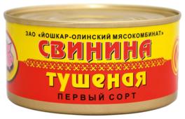 Йошкар-Олинский мясокомбинат Свинина тушеная первый сорт 325 г