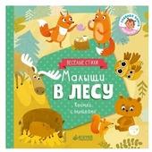 """Шигарова Ю.В. """"Книжка с окошками. Весёлые стихи. Малыши в лесу"""""""