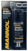 Универсальный клей для ремонта автомобиля Mannol Epoxi-Plast 9904, 0.03 кг