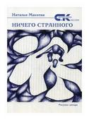 """Макеева Наталья Владимировна """"Ничего странного"""""""
