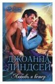 """Линдсей Джоанна """"Любовь и ветер"""""""