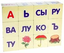 Кубики Играем вместе Читаем по слогам 256822