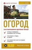 """Сергеенко В.Т. """"Огород. Как я выращиваю здоровые овощи"""""""