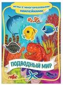 """Книжка с наклейками """"Подводный мир. Игры с многоразовыми наклейками"""" (Котятова Н.)"""