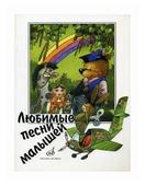 """Кокина Н. """"Любимые песни малышей. Для голоса (хора) в сопровождении фортепиано"""""""