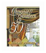 """Нейбауэр Л. """"Оконные занавеси. 50 оригинальных проектов с пошаговыми инструкциями"""""""