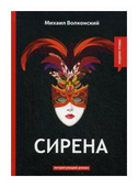 """Волконский Михаил Николаевич """"Сирена"""""""