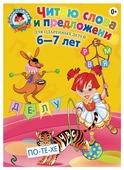 Книга Эксмо Читаю слова и предложения. Для детей 6-7 лет