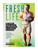 """Петряков А.О. """"FreshLife28. Как начать новую жизнь в понедельник и не бросить во вторник"""""""