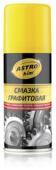 Автомобильная смазка ASTROhim Графитовая