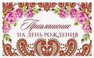 Приглашение Творческий Центр СФЕРА Приглашение на День рождения, 1 шт.