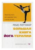 """Риттинер Ремо """"Большая книга йога-терапии. Практика йоги для здоровья тела и ясности ума"""""""