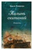 """Рожнёва Ольга Леонидовна """"Полынь скитаний"""""""