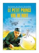"""Сент-Экзюпери А. """"Маленький принц. Ночной полет"""""""