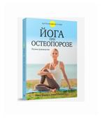 """Солтонстолл Эллен """"Йога при остеопорозе. Полное руководство"""""""