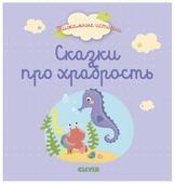 """Гислен Б., Бенедикт К., Дельфин Б. """"Пижамные истории. Сказки про храбрость"""""""
