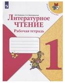 """Бойкина М. В. """"Школа России. Литературное чтение. Рабочая тетрадь. 1 класс"""""""