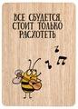 Открытка LipkoSladko Всё сбудется, стоит только расхотеть, 1 шт.