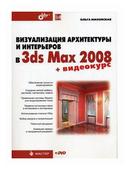 """Миловская О.С. """"Визуализация архитектуры и интерьеров в 3ds Max 2008"""""""