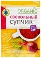Компас Здоровья Суп-пюре Свекольный без ГМО консервантов красителей