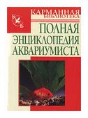 """Белов Н.В. """"Полная энциклопедия аквариумиста"""""""
