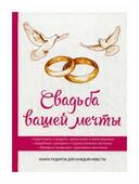 Свадьба вашей мечты. Книга-подарок для каждой невесты. Подготовка к свадьбе. Девичники и мальчишники. Свадебные сценарии и торжественное застолье. Обряды и традиции. Церковное венчание