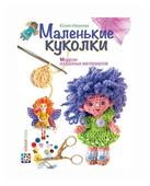 """Иванова Ю.В. """"Маленькие куколки. Модели из разных материалов"""""""