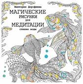 АСТ Раскраска-антистресс Магические рисунки для медитации. Стихия воды