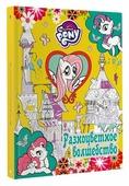 АСТ Раскраска Мой маленький пони. Разноцветное волшебство